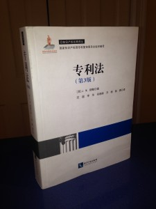 Mueller's Patent Law, Third Ed. (Aspen 2009) (Chinese language translation 2013)
